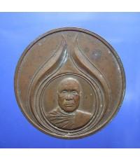 เหรียญ 200 ปี กรุงรัตนโกสินทร์ หลวงพ่ออุตตมะ วัดวังก์วิเวการาม (ขายแล้ว)