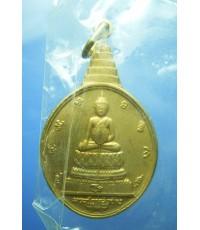 เหรียญพระชัยหลังช้าง ภปร. พิธีใหญ่วัดบวรฯ ซองเดิม (ขายแล้ว)