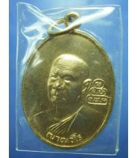 เหรียญพระพุทธโฆษาจารย์-เจ้าคุณนรฯ ออกวัดศีลขันธ์ ปี 2513 (New)