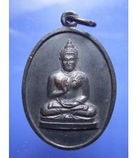 เหรียญพระพุทธทักษิณมิ่งมงคล เขากง นราธิวาส ปี 11 (ขายแล้ว)