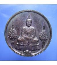 เหรียญพระแก้วมรกต ทรงเครื่องฤดูหนาว ฉลอง 200 ปีกรุงรัตนโกสินทร์ พ.ศ.2525 (ขายแล้ว)