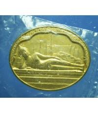เหรียญพระพุทธไสยาสน์ มหามงคลเฉลิมพระชนมพรรษา 5 รอบ (ขายแล้ว)