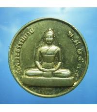 เหรียญพระธรรมกาย-หลวงพ่อสด ปี 2537 (New)