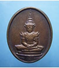 เหรียญพระแก้วมรกต ทรงเครื่องฤดูร้อน ฉลอง 200 ปีกรุงรัตนโกสินทร์ พ.ศ.2525 (ขายแล้ว)