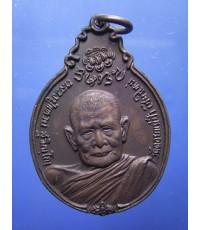 เหรียญหลวงปู่แหวน โดยเสด็จพระราชกุศล สร้างตึกพยาบาล ปี 2521 (New)