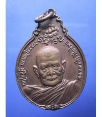 เหรียญหลวงปู่แหวน โดยเสด็จพระราชกุศล สร้างตึกพยาบาล (ขายแล้ว)