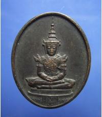 เหรียญพระแก้วมรกต ทรงเครื่องฤดูร้อน รุ่นพระราชศรัทธา พ.ศ.2525 (New)