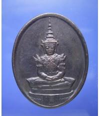 เหรียญพระแก้วมรกต ทรงเครื่องฤดูร้อน ฉลอง 200 ปีกรุงรัตนโกสินทร์ พ.ศ.2525 (New)