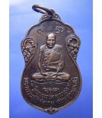 เหรียญหลวงปู่เอี่ยม พิมพ์อุคว่ำ ออกวัดโคนอน ปี 15 (New)