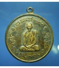 เหรียญในหลวงทรงผนวช วัดบวรฯ บล็อคธรรมดา ปี 2508 (ขายแล้ว)
