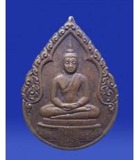เหรียญพระแก้วมรกต ทรงเครื่องฤดูฝน ฉลอง 200 ปีกรุงรัตนโกสินทร์ พ.ศ.2525 (New)