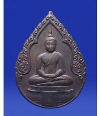 เหรียญพระแก้วมรกต ทรงเครื่องฤดูฝน รุ่นพระราชศรัทธา พ.ศ.2525 (New)