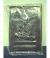 แผ่นปั๊มหลวงปู่ศุข วัดปากคลองมะขามเฒ่า ปี 2520 (ขายแล้ว)