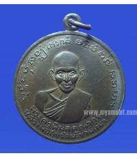 เหรียญหลวงพ่อสุข หลังเสาร์ห้า เนื้อทองแดง วัดประสาทฯ   (New)