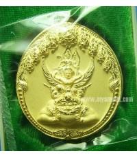 เหรียญพระนารายณ์ทรงครุฑประทับยืนบนพระราหู  เจ้าคุณธงชัย (New)