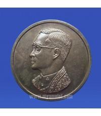 เหรียญในหลวง มูลนิธิคุ้มเกล้าฯ (New)