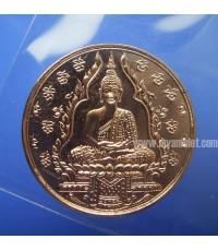 เหรียญหลวงพ่อพระแก้วมรกต รุ่นสอง ปี 2547