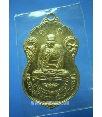 เหรียญหลวงปู่เอี่ยม ออกวัดโคนอน ปี 15 หลังยันต์ห้า (New)