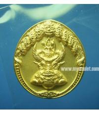 เหรียญพระนารายณ์ทรงครุฑประทับยืนบนพระราหู  เจ้าคุณธงชัย ขนาดจิ๋ว (New)