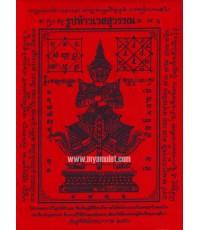ผ้ายันต์ท้าวเวสสุวัณ (เวสสุวรรณ) วัดสุทัศน์ สีแดง (ขายแล้ว)