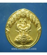 เหรียญพระนารายณ์ทรงครุฑประทับยืนบนพระราหู  เจ้าคุณธงชัย ขนาดจิ๋ว (จองแล้ว)