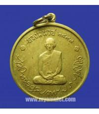 เหรียญในหลวงทรงผนวช วัดบวรฯ บล็อคธรรมดา ปี 2508 (จองแล้ว)