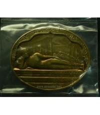 เหรียญพระพุทธไสยาสน์ มหามงคลเฉลิมพระชนมพรรษา 5 รอบ (New)