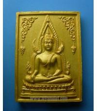 พระพุทธชินราชเนื้อผง ขนาดบูชา หลวงพ่อกวยปลุกเสก (ขายแล้ว)