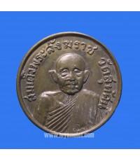 เหรียญสมเด็จพระสังฆราช แพ หลวงปู่โต๊ะ พิธีสายฟ้า ปี 2520 (New)