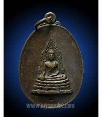 เหรียญพระพุทธชินราช คุ้มเกล้าฯ ปี 21 (New)