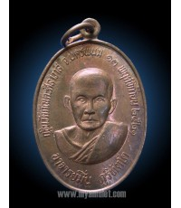 เหรียญพระอาจารย์มั่น ลป.กินรี ลป.ชา ปลุกเศก พ.ศ.2521 (ขายแล้ว)