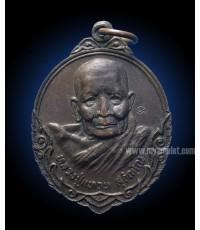 เหรียญหลวงปู่แหวน รุ่นถิ่นกำเนิด (ขายแล้ว)
