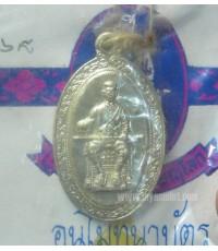 เหรียญสมเด็จพระนเรศวรมหาราช อาจารย์ชุม ไชยคีรี ปี 2519 (ขายแล้ว)