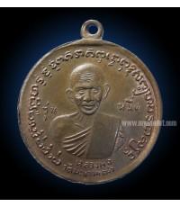 เหรียญหลวงพ่อวัดมะขามเฒ่า เนื้อทองแดง วัดประสาทฯ 06 (ขายแล้ว)