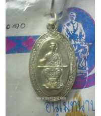 เหรียญสมเด็จพระนเรศวรมหาราช อาจารย์ชุม ไชยคีรี ปี 2519 (New)