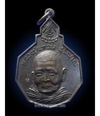 เหรียญหลวงปู่แหวน รุ่นรักษาดินแดนไทย (ขายแล้ว)