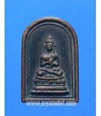 เหรียญพระประทานพร อ.ชุม ไชยคีรี ออกวัดเวฬุราชิน ปี 2498 (ขายแล้ว)