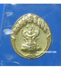 เหรียญพระนารายณ์ทรงครุฑประทับยืนบนพระราหู เจ้าคุณธงชัย ขนาดจิ๋ว (ขายแล้ว)
