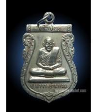 เหรียญขรัวปู่คง ปรมาจารย์ขุนแผน อ.ชุม ไชยคีรี ปลุกเสก ออกสำนักวิหารธรรม ขุนแผนอุทิศ ปี 09 (ขายแล้ว)