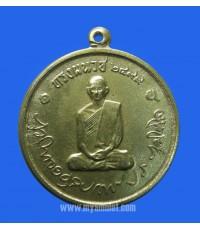 เหรียญในหลวงทรงผนวช วัดบวรฯ ปี 2508