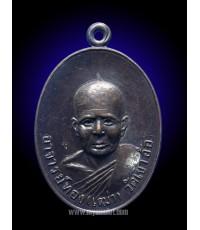 เหรียญพระอาจารย์ทองเฒ่า วัดเขาอ้อ ปี 2520 (ขายแล้ว)