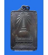เหรียญพระพุทธมิ่งเมืองทักษิณ วัดพระบรมธาตุนครศรีธรรมราช ปี 2522