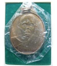 เหรียญหลวงพ่อคูณ ที่ระลึกกระทรวงเกษตรฯ ปี 2538