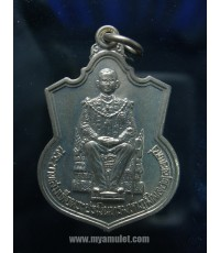 เหรียญในหลวง ทรงครองสิริราชสมบัติครบ 50 ปี