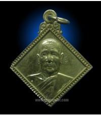 เหรียญแจกทาน หลวงพ่อตัด วัดชายนา ปี 2550 (New)