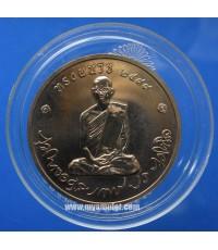 เหรียญในหลวงทรงผนวช วัดบวรฯ ปี 2550 (New)