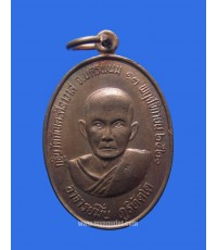 เหรียญพระอาจารย์มั่น ลป.กินรี ลป.ชา ปลุกเศก พ.ศ.2521