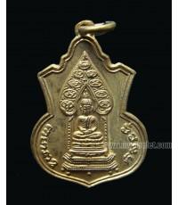 เหรียญเสมาพระนิรันตราย วัดราชประดิษฐ์ฯ ปี 15 (ขายแล้ว)