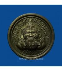 เหรียญเทวราหู วัดสุทัศน์ ปี 2538 (ขายแล้ว)