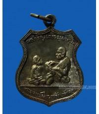 เหรียญพระอาจารย์คงสอนเณรแก้ว หลังขุนแผน อ.ชุม ออกวัดแค สุพรรณบุรี